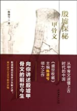 Yin Ruins Exploration-Inscriptions on Oracle Bones (Chinese Character Festival Series) (Chinese Edition)
