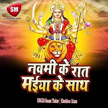 Navmi Ke Rat Maiya Ke Sath (Durga Bhajan)