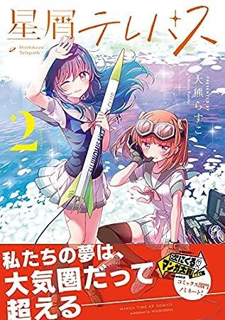 星屑テレパス 2 (まんがタイムKRコミックス)