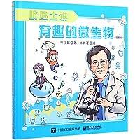 听院士讲有趣的微生物(漫画版)