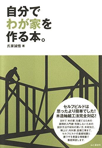 自分でわが家を作る本。