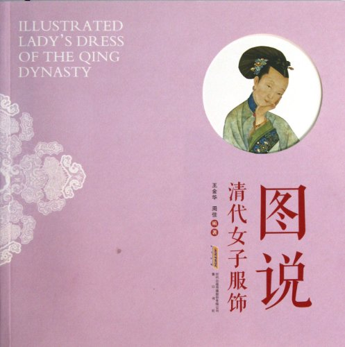 Diagram of the Qing Dynasty costumes woman(Chinese Edition)