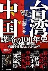 台湾vs中国 謀略の100年史 なぜ中国共産党は台湾を支配したがるのか?