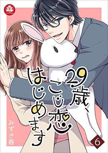 29歳、こじ恋はじめます 6話 (アマリリスコミックス)