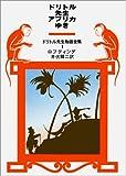 ドリトル先生アフリカゆき (ドリトル先生物語全集 (1))