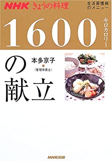 (Food NHK today) menu of lifestyle-related diseases - menu of 1600 kcal (2005) ISBN: 4140332328 [Japanese Import]