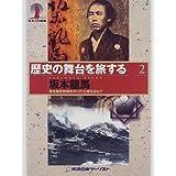 歴史の舞台を旅する〈2〉坂本龍馬―幕末維新群像ゆかりの土地を訪ねて (日本人の記録)