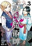 導国の魔術師 -BRAVE&CHICKEN- (3)完 (ヤング ガンガン コミックス)