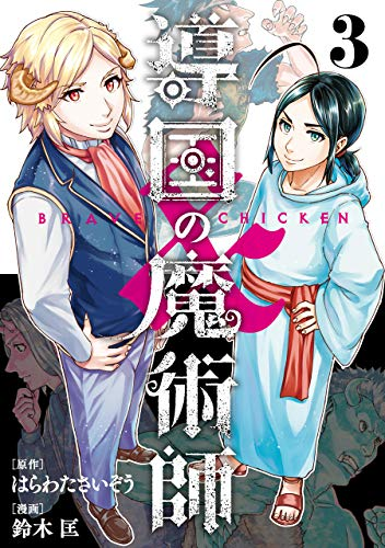導国の魔術師 -BRAVE&CHICKEN- (3)完 (ヤング ガンガン コミックス)の詳細を見る