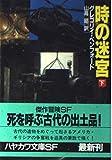 時の迷宮〈下〉 (ハヤカワ文庫SF)