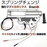 BigDragon クイックスプリングチェンジ 8mmアップグレード メカボックス Ver2 前方配線 ギアボックス
