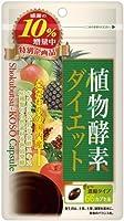 植物酵素ダイエット 66粒