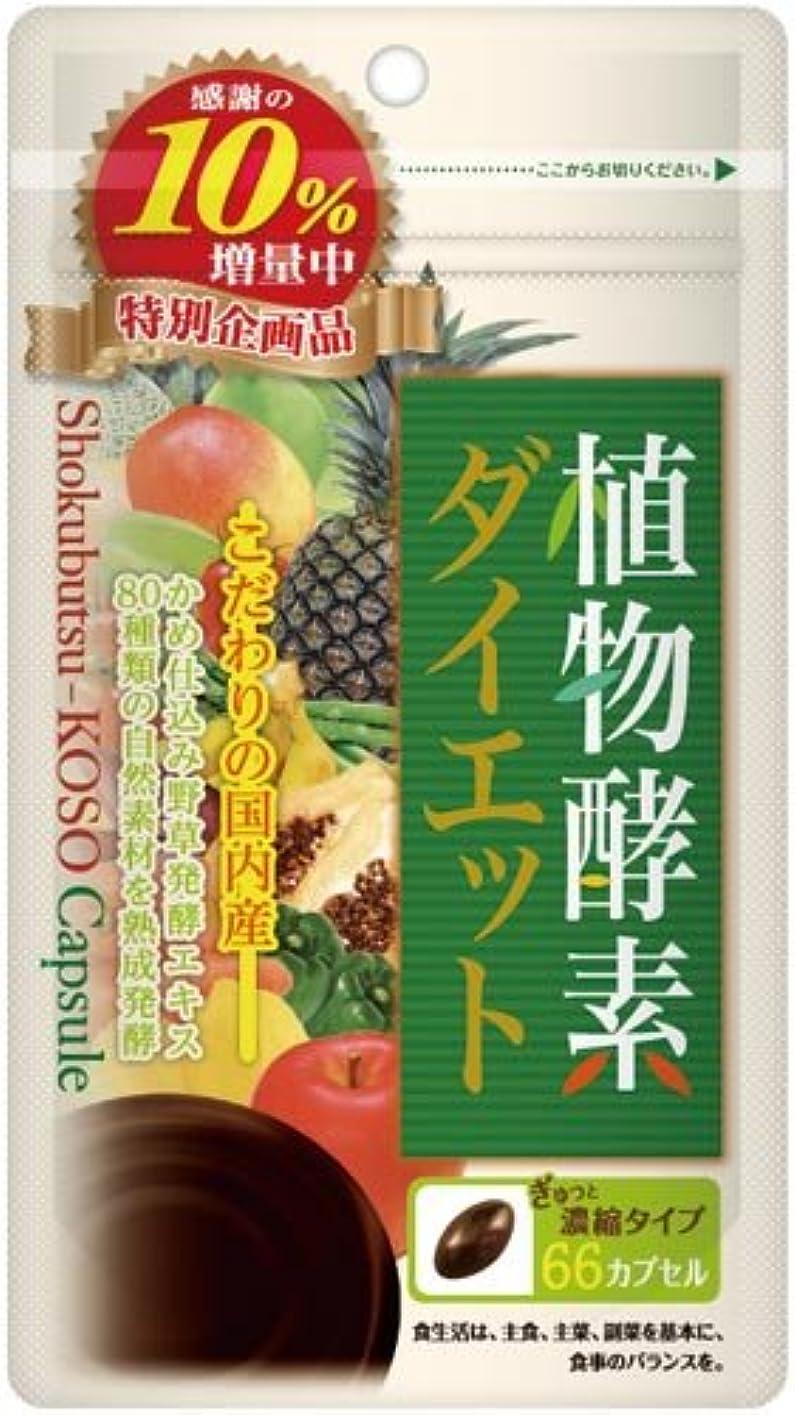 リンクあたたかいラテン植物酵素ダイエット 66粒