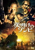 夜明けのゾンビ [DVD]