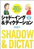 確実に英語力が上がるシャドーイング&ディクテーション (CD book)