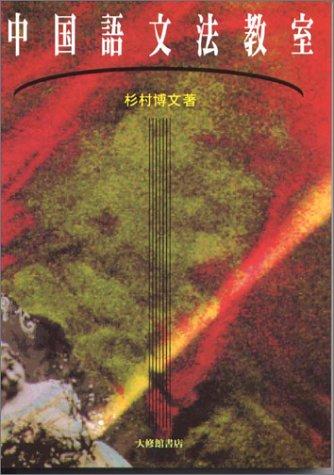 中国語文法教室