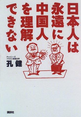 日本人は永遠に中国人を理解できないの詳細を見る
