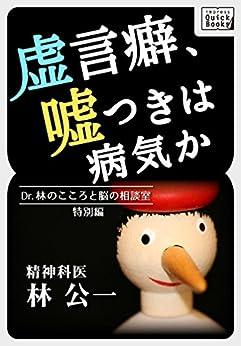[林 公一]の虚言癖、嘘つきは病気か ― Dr.林のこころと脳の相談室特別編 impress QuickBooks