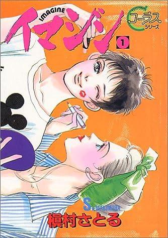 イマジン (1) (ヤングユーコミックス―Chorus series)