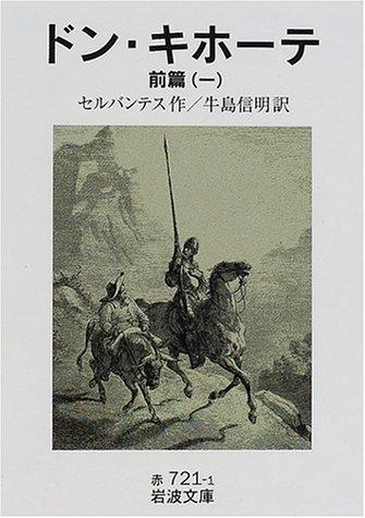 ドン・キホーテ 前篇1 (岩波文庫)