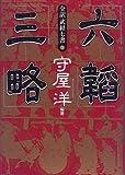 全訳武経七書3 六韜三略 (全訳「武経七書」)