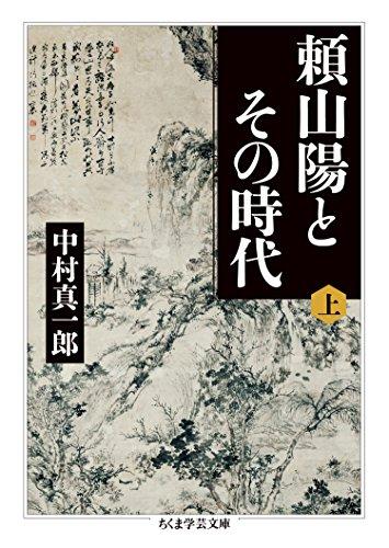 頼山陽とその時代 上 (ちくま学芸文庫)