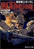 機動戦士ガンダム第08MS小隊〈下〉 (角川スニーカー文庫)