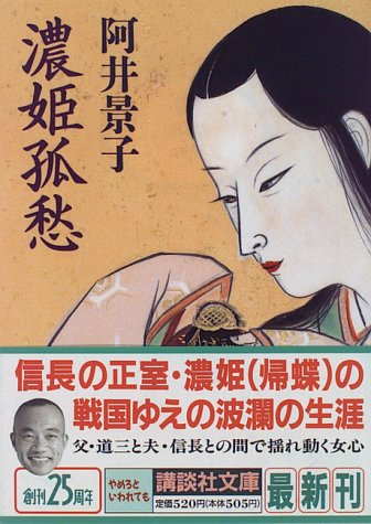 濃姫孤愁 (講談社文庫)の詳細を見る