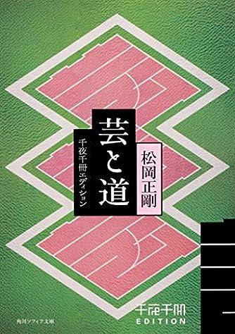 千夜千冊エディション 芸と道 (角川ソフィア文庫)