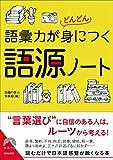 語彙力がどんどん身につく語源ノート (青春文庫)