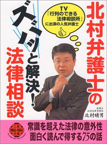 北村弁護士のズバッと解決!法律相談 (二見文庫―二見WAi WAi文庫)