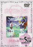 白雪姫の伝説 DVD-BOX1[DVD]