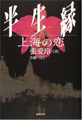 半生縁―上海の恋