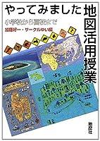 やってみました地図活用授業―小学校から高校まで