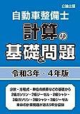 自動車整備士 計算の基礎と問題 令和3年・4年版