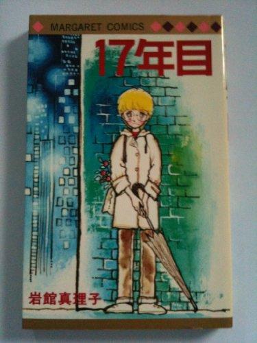17年目 (マーガレットコミックス)