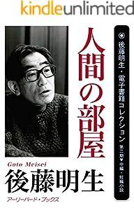 後藤明生・電子書籍コレクション 17巻 表紙画像