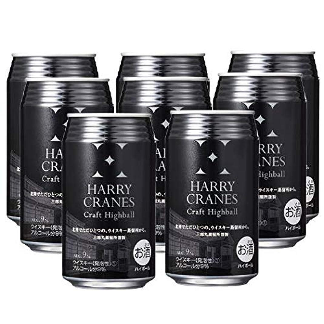 反抗ずっと割り当てるHARR CRANES Craft Highball(ハリークレインズ クラフトハイボール)350ml缶×8本セット