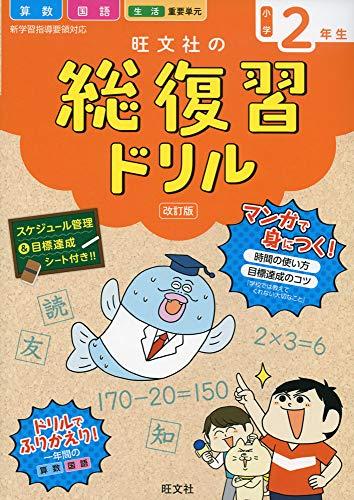 旺文社の総復習ドリル 小学2年生 改訂版の詳細を見る