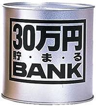 トイボックス メタルバンク30マンエン 11.5x11.5x11.7cm シルバー 合金鋼 569J