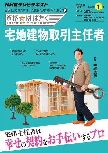 宅地建物取引主任者 2012年1月 (資格☆はばたく)