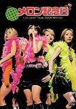 メロン記念日 コンサートツアー2005 冬「今日もメロン明日もメロン、クリスマスはマスクメロンで!」[EPBE-5194][DVD]