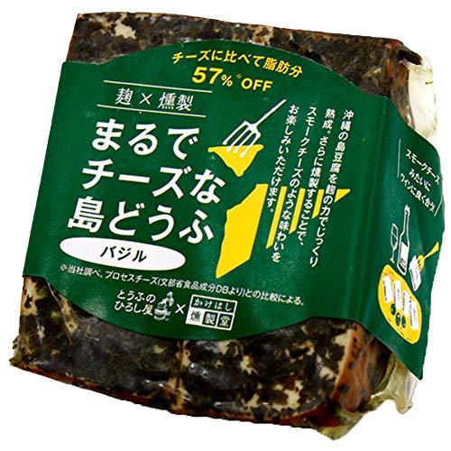 麹×燻製まるでチーズな島どうふ バジル 100g×6P ひろし屋食品 沖縄の島豆腐を麹の力でじっくり熟成 燻製