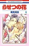 らせつの花 6 (花とゆめコミックス)