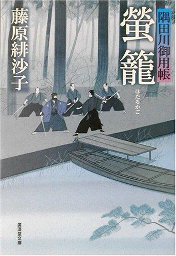 蛍篭―隅田川御用帳 (広済堂文庫)の詳細を見る