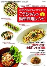 こうちゃんの簡単料理レシピ2 (TJムック)