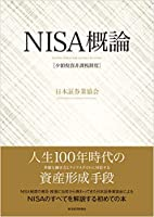 NISA(少額投資非課税制度)概論: ~誕生背景から今後の改善まで、この1冊でわかる~