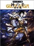神の手―グイン・サーガ(35) (ハヤカワ文庫JA)