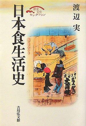 日本食生活史 (歴史文化セレクション)の詳細を見る