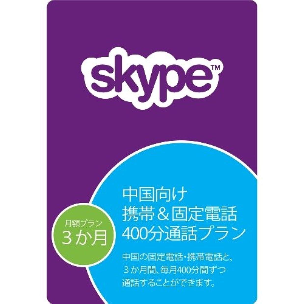 食事カップオフSkype 中国向け 携帯&固定電話毎月400分通話プラン (3か月使い切り) |オンラインコード版